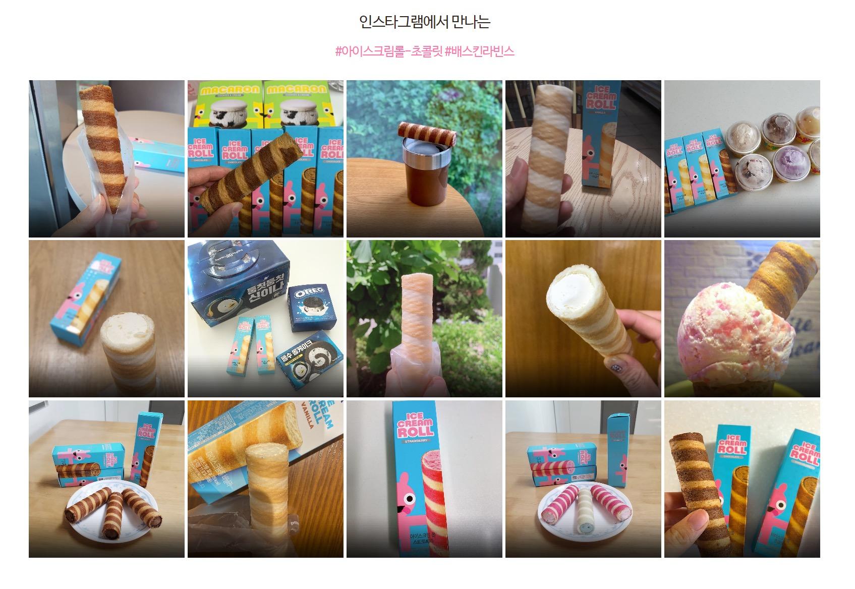 韓国サーティワンアイスクリームロール