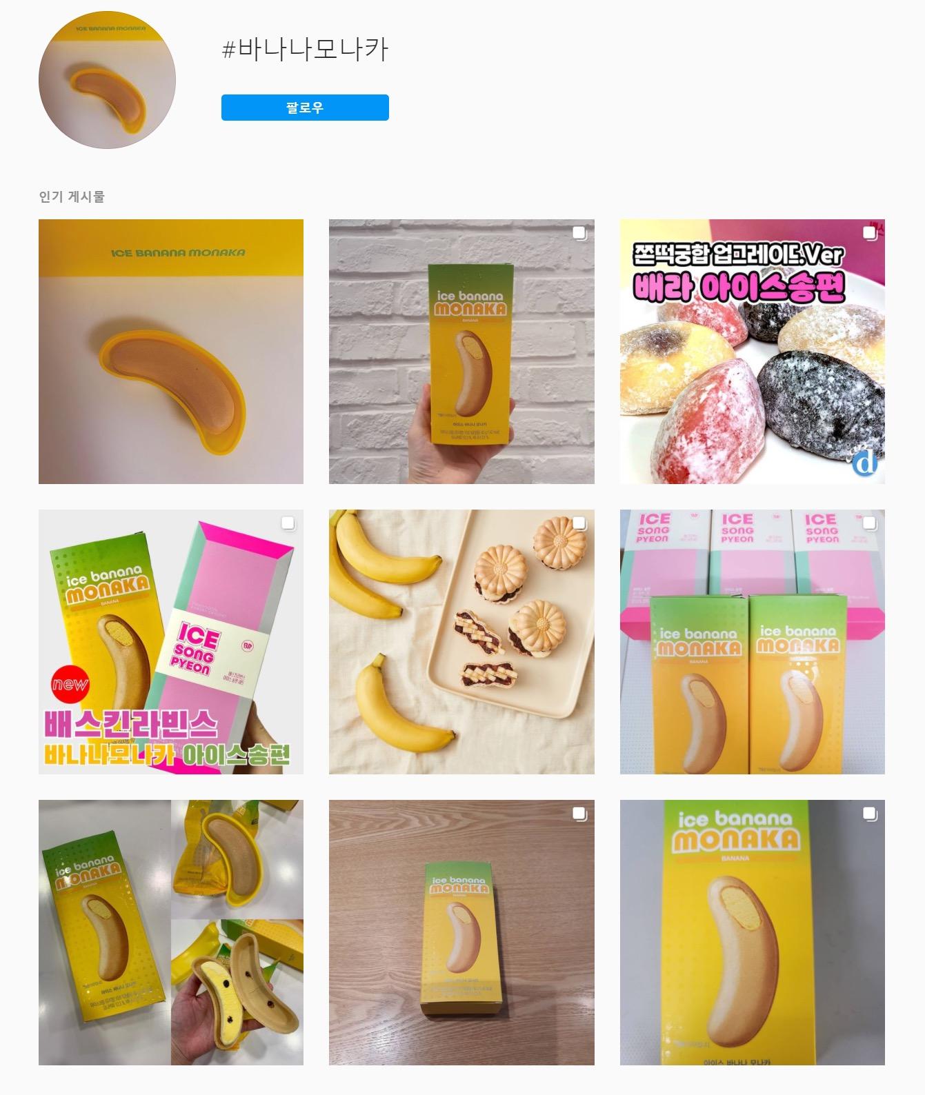 韓国サーティワンバナナアイス